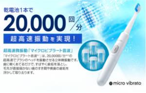 OMRON オムロン音波式電動歯ブラシ シュシュマイクロビブラート HT-B201