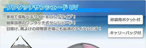ワンタッチサンシェード UV