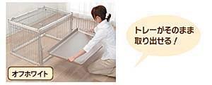 アイリスオーヤマ フルオープンケージ FLC-960 オフホワイト
