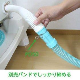 洗濯機排水ホース