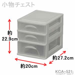アイリスオーヤマ 小物チェスト 幅20×奥行27.2×高さ22.9cm ホワイト/クリア KCA-521