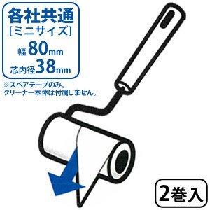 アイリスオーヤマ クリーナー スペアテープ ミニ 2P CNC-M2P