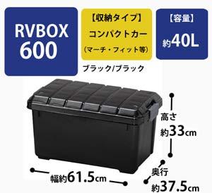 RVBOX 600 ブラック/ブラック 【幅61.5×奥行37.5×高さ33cm】
