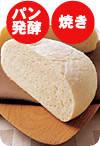 パン発酵 焼き