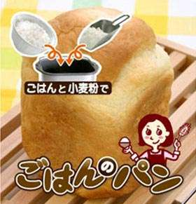 エムケー 自動ホームベーカリー「ふっくらパン屋さん」米粉パン対応<1斤タイプ> HBK-100