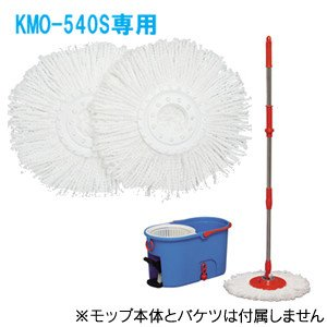 回転モップ用スペアヘッド 2個セット KMO-K54P 4277at