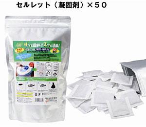 セルレット 凝固・消臭剤 50回分 8701892