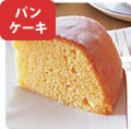 パン・ケーキ(焼き)