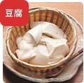 豆腐</div><div class=