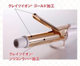 アフロート クレイツイオン アイロン エスペシャルカール 32mm J72610SRM