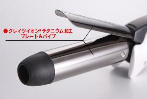 【海外兼用】CREATE ION クレイツイオン カールアイロン ポータブルII 32mm FC15N