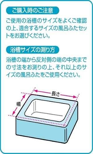 オーエ 組合せ風呂ふた M-3 幅68×長さ29cm