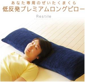Restile(レスティーレ) 低反発プレミアムロングピロー(横幅120cm) RLRP-120 <37941> /></div><p>ゆっくりと沈み込む低反発素材で、圧迫感の少ない心地よい睡眠を誘ってくれる。120cmと十分な長さがあるので、抱き枕として使える。毎日抱きしめていたい程、ふんわりとした質感は格別</p><div class=