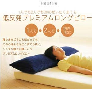 Restile(レスティーレ) 低反発プレミアムロングピロー(横幅120cm) RLRP-120 <37941> /></div><p>寝たままごろごろ転がっても、この心地よさはどこまでも続く。ぐっすり極上の寝ごこちプレミアムロングピロー</p><div class=