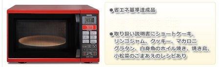 山善(YAMAZEN) オーブンレンジ 電子レンジ MOR-1550(R)