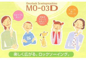 JUKI ジューキ ロックミシン MO-03D