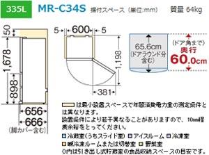 三菱 MR-C34S-W 335L右開き冷蔵庫