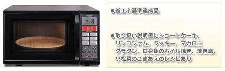 山善(YAMAZEN) オーブンレンジ 電子レンジ MOR-1550(B)