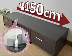 山善(YAMAZEN) ロータイプテレビ台(幅150) テレビボード CEL-2915LB