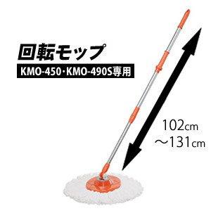 回転モップ専用モップ KMO-17 4278at