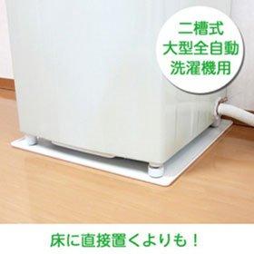 洗濯機トレー 二槽・大型全自動用