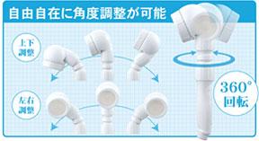アラミック 3Dアースシャワー【上下90°左右360°自由自在に回転!】