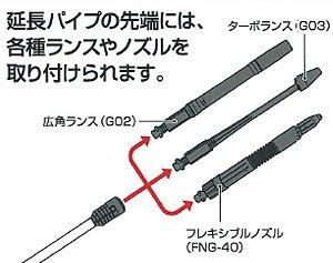 アイリスオーヤマ 高圧洗浄機 延長パイプ FAP16