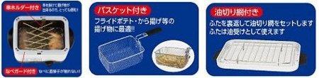 山善(YAMAZEN) 電気フライヤー 揚げ物の達人 YDF-1250(W)