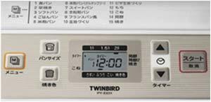 TWINBIRD 【ごはんパン/米粉パン/もちつき】モード搭載 ホームベーカリー ホワイト PY-E631W