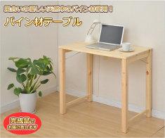 山善(YAMAZEN) 折りたたみ式パイン材テーブル(幅78 奥行50) MJT-7850H(NA) ナチュラル