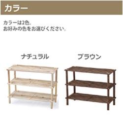 不二貿易(FUJIBOEKI)マルチフリー&シューズラック 4段 ブラウン 89980