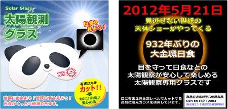 TO-PLAN 太陽観察専用ソーラーグラス パンダグラス(子供専用) TKSM-004