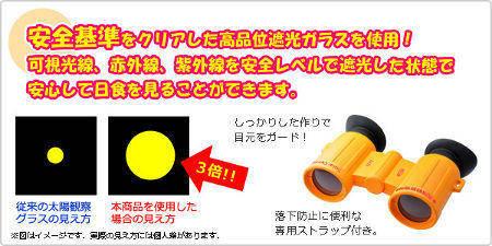 TO-PLAN 太陽観察専用オペラグラス オレンジ TKSM-005(OR)