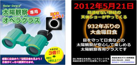 TO-PLAN 太陽観察専用オペラグラス グリーン TKSM-005(G)