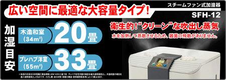 ナカトミ(NAKATOMI) スチーム式加湿器 (木造20畳・プレハブ33畳) SFH-12