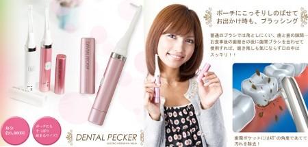 山善(YAMAZEN) 電動歯間ブラシ デンタルペッカー DP-10(PP) ペッカーピンク