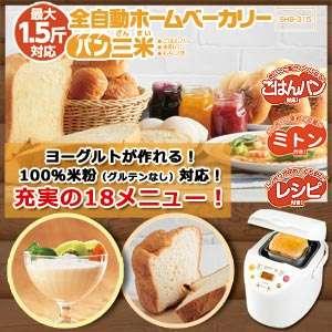 siroca 米粉/ご飯パン・餅・ヨーグルトメニュー搭載 ホームベーカリー SHB-315