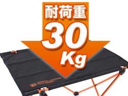 耐荷重30Kg