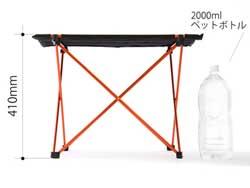 テーブル高41cm