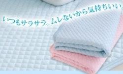 さらっとクール敷パッド 吸湿速乾素材COOL PLUS (ひんやり寝具)