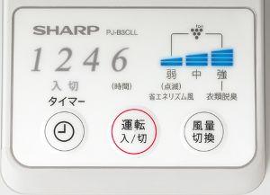 SHARP プラズマクラスター搭載リビングファン ホワイト系 PJ-B3CLL-W