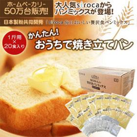 siroca 毎日おいしい贅沢食パンミックス SHB-MIX