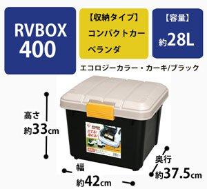 RVBOX 400 エコロジーカラー カーキ/ブラック 【幅42×奥行37.5×高さ33cm】