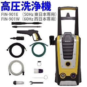 アイリスオーヤマ 高圧洗浄機 FIN-901E(50Hz 東日本専用)