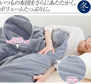 mofua 布団を包めるぬくぬく毛布(掛けふとんカバー) シングル