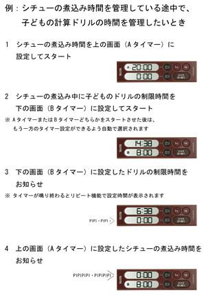 TANITA タイマーバーシリーズ ダブルタイマー 200分計