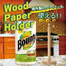不二貿易 木製 キッチン ペーパー ホルダー ボヌール 94378