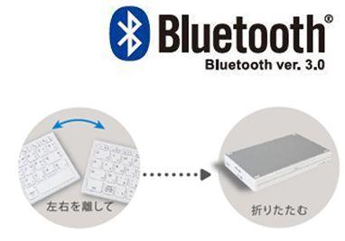 折りたたんで持ち運べる!!ヒンジをなくし、持ち運び時に壊れにくい構造を実現した Bluetooth®3.0対応のセパレート折りたたみキーボード