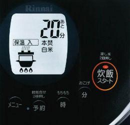 リンナイ ガス炊飯器【直火匠】タイマー・ジャー機能付き