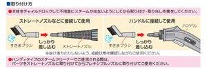 アイリスオーヤマ スチームクリーナー すきまブラシ3個セット STMP-022